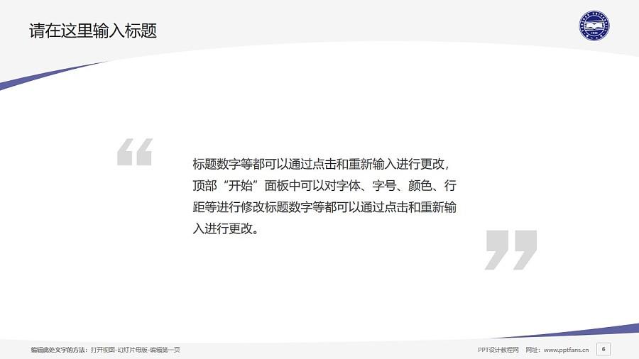 燕山大学PPT模板下载_幻灯片预览图6