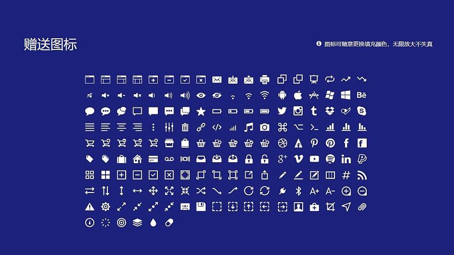 燕山大学PPT模板下载_幻灯片预览图33
