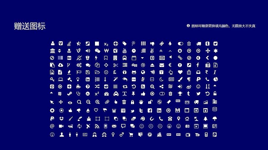 云南锡业职业技术学院PPT模板下载_幻灯片预览图36