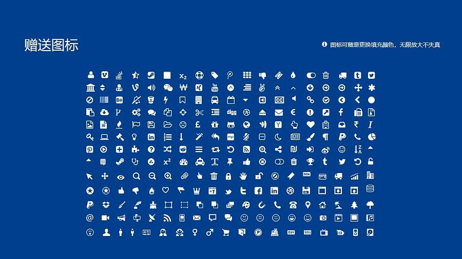 云南司法警官职业学院PPT模板下载_幻灯片预览图36