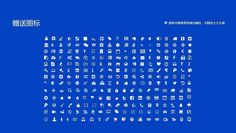 河北联合大学PPT模板下载_幻灯片预览图36