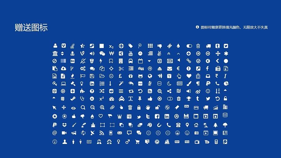 河北工程大学PPT模板下载_幻灯片预览图36