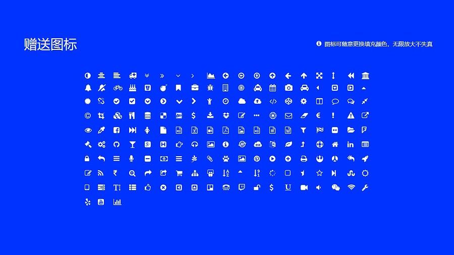 滇西科技师范学院PPT模板下载_幻灯片预览图35