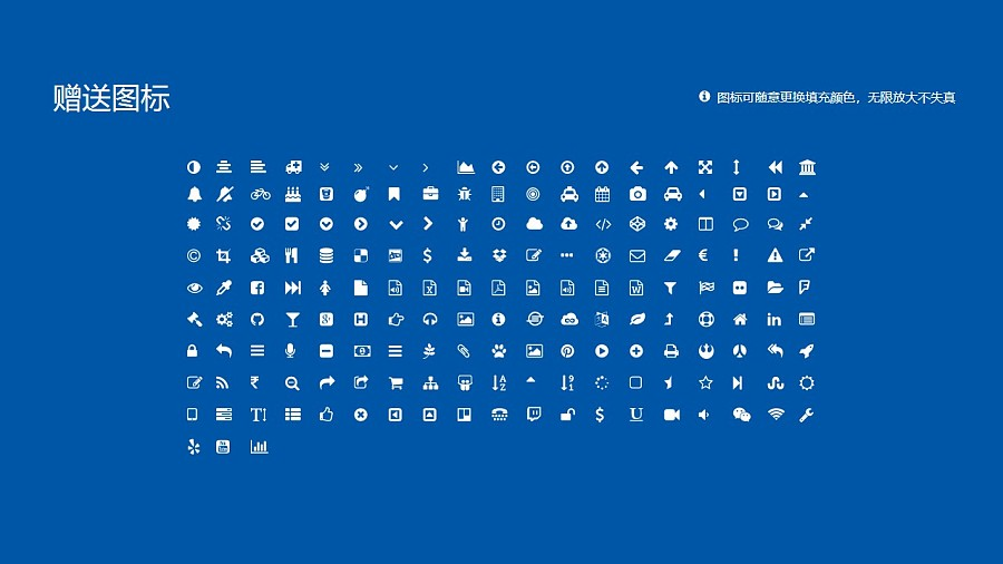 华北科技学院PPT模板下载_幻灯片预览图35