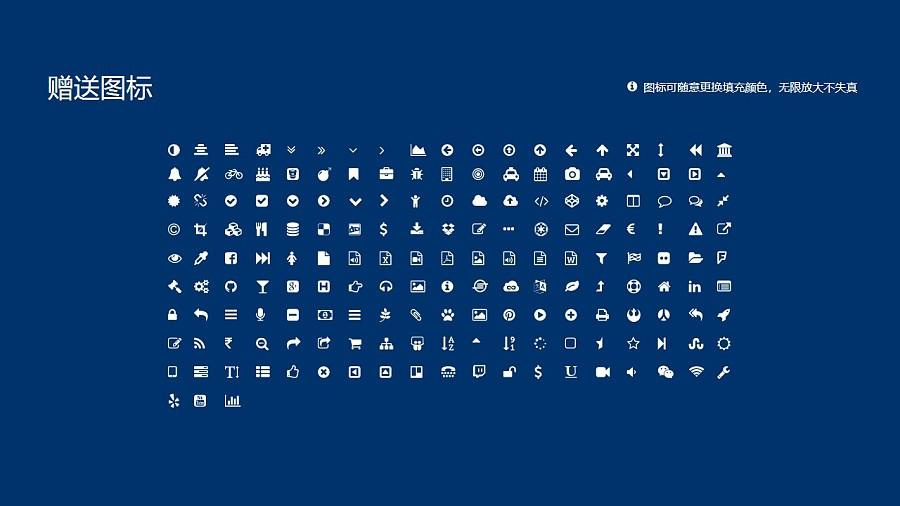防灾科技学院PPT模板下载_幻灯片预览图35