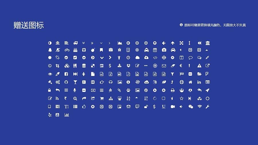 石家庄铁道大学PPT模板下载_幻灯片预览图35