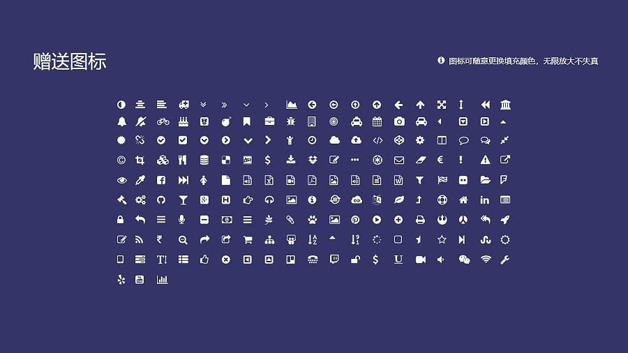 河北师范大学PPT模板下载_幻灯片预览图35