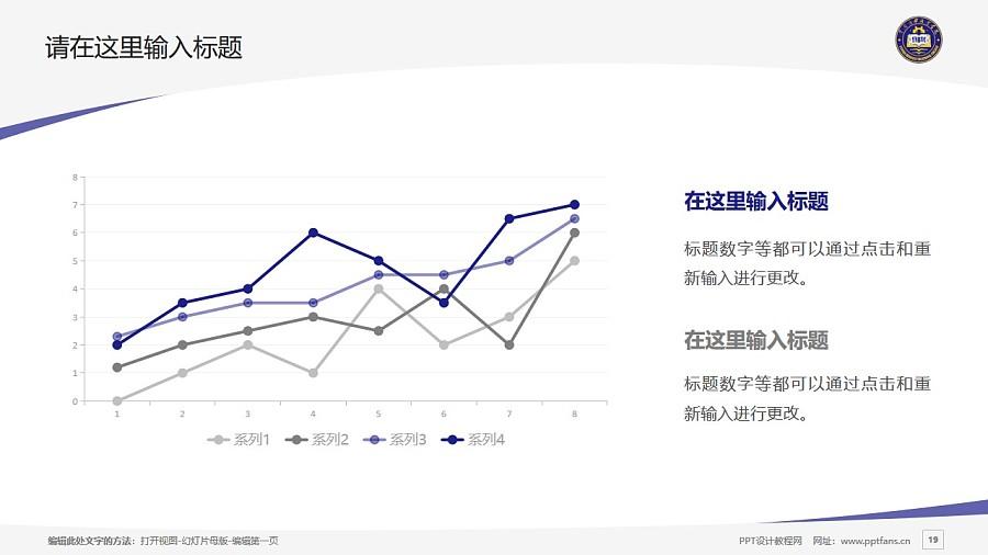 云南商務職業學院PPT模板下載_幻燈片預覽圖19
