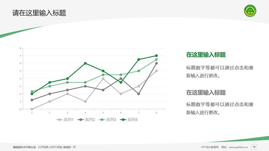 云南农业职业技术学院PPT模板下载_幻灯片预览图19