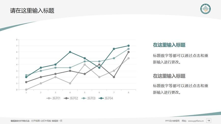 云南民族大学PPT模板下载_幻灯片预览图19