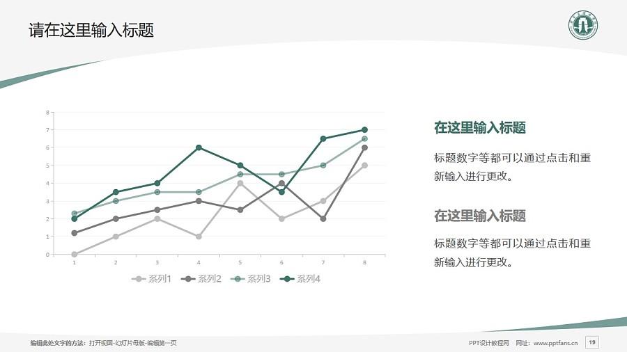 石家庄经济学院PPT模板下载_幻灯片预览图19