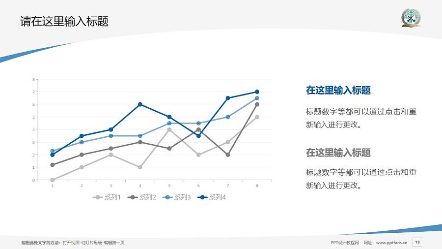 中国人民武装警察部队学院PPT模板下载_幻灯片预览图19