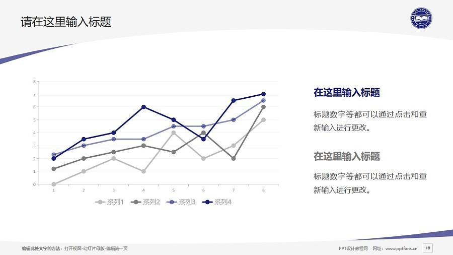 燕山大学PPT模板下载_幻灯片预览图19