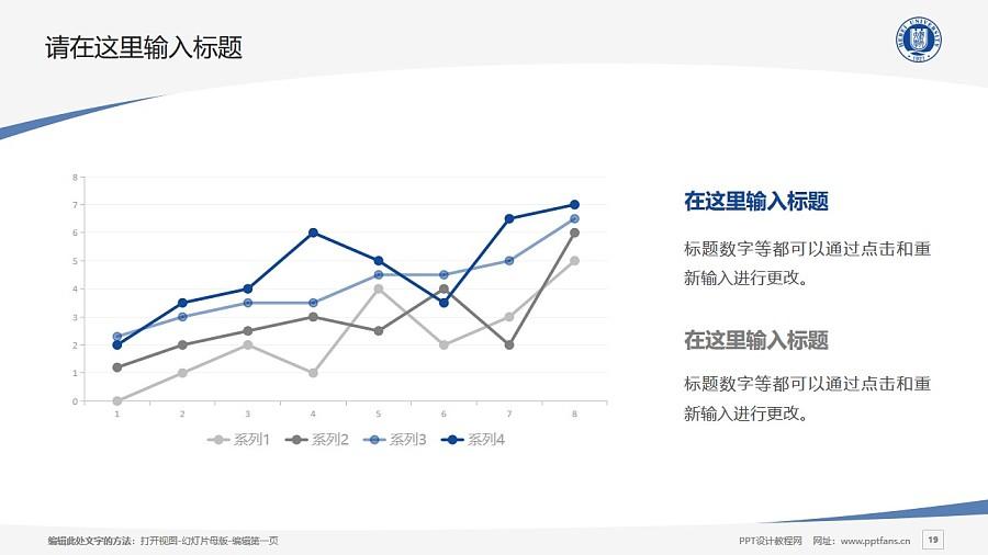河北大学PPT模板下载_幻灯片预览图19