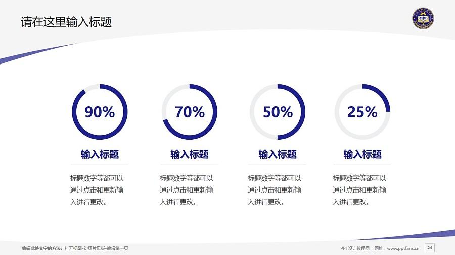 云南商務職業學院PPT模板下載_幻燈片預覽圖24