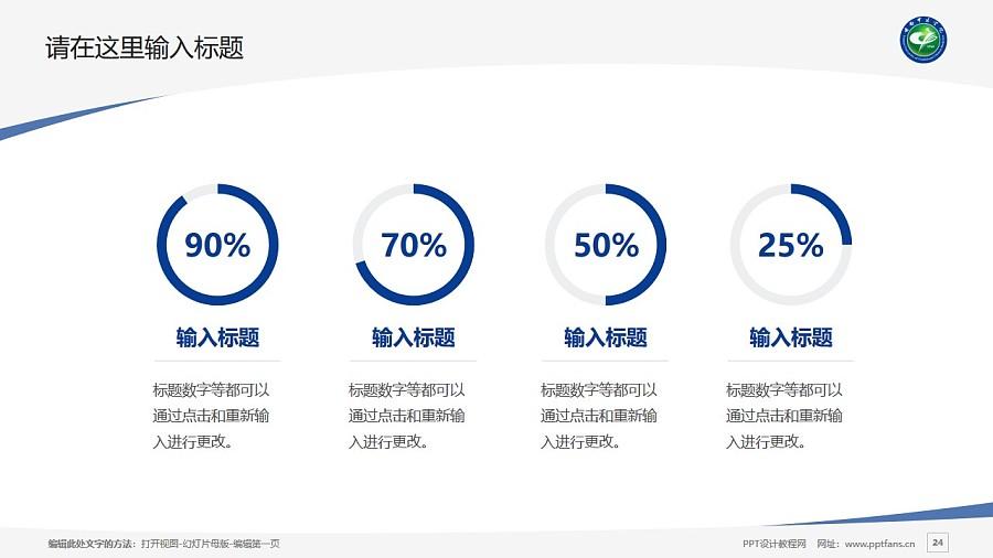 云南中医学院PPT模板下载_幻灯片预览图24