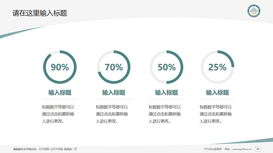 云南民族大学PPT模板下载_幻灯片预览图24