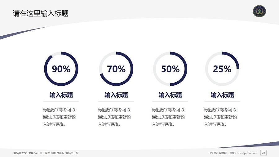 云南农业大学PPT模板下载_幻灯片预览图24