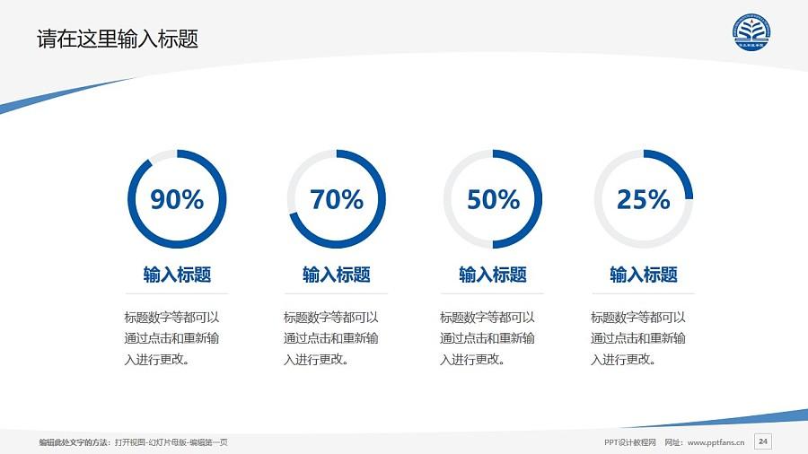 华北科技学院PPT模板下载_幻灯片预览图24