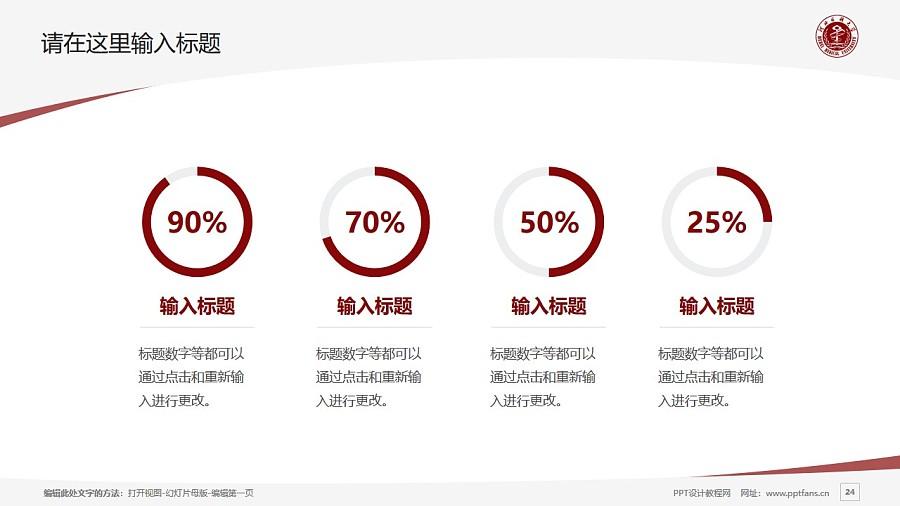 河北医科大学PPT模板下载_幻灯片预览图24