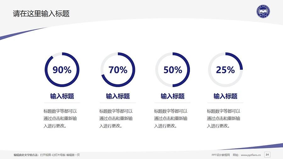 燕山大学PPT模板下载_幻灯片预览图24