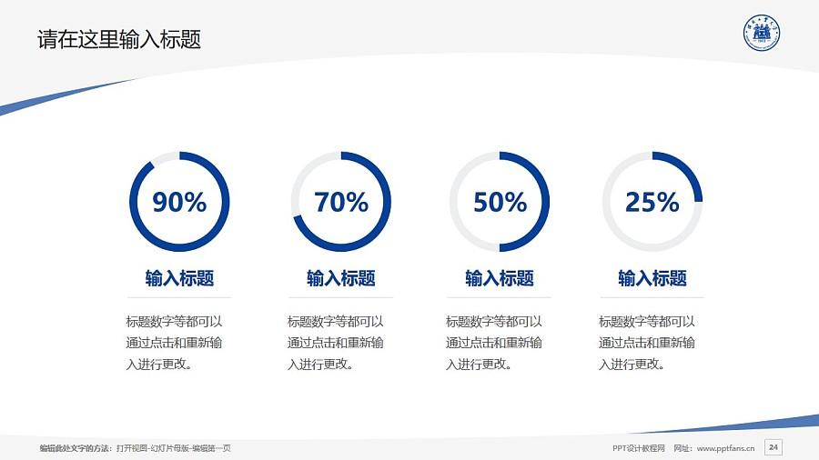 河北工业大学PPT模板下载_幻灯片预览图24