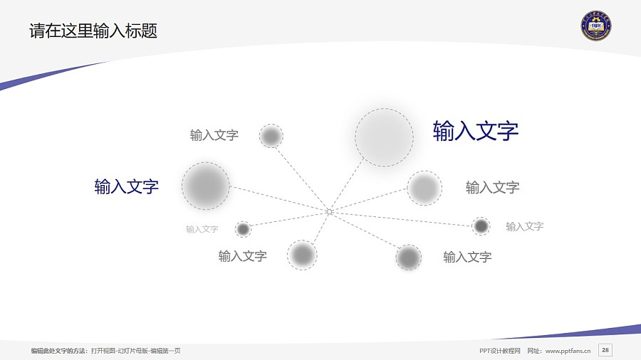 云南商務職業學院PPT模板下載_幻燈片預覽圖28