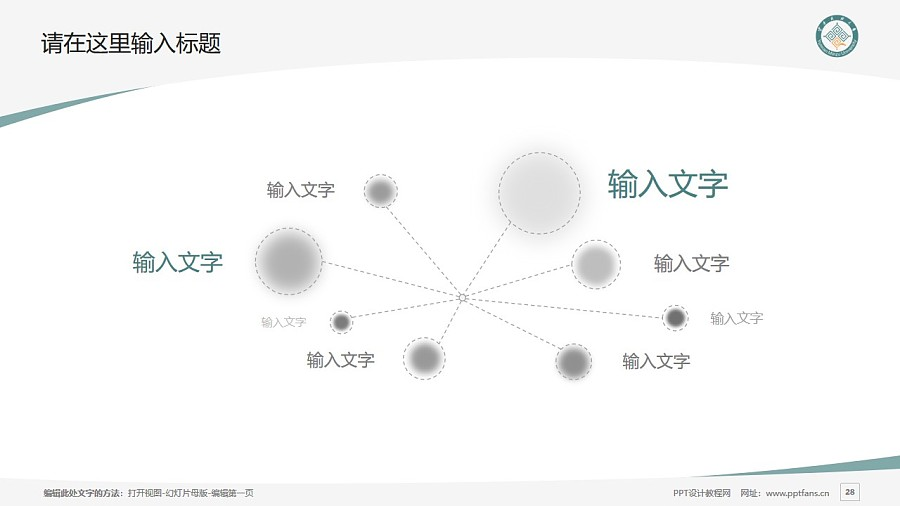 云南民族大学PPT模板下载_幻灯片预览图28