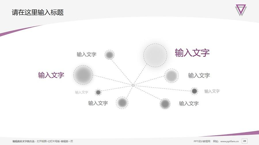 云南师范大学PPT模板下载_幻灯片预览图28
