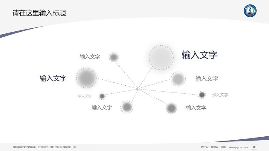 昆明医科大学PPT模板下载_幻灯片预览图28