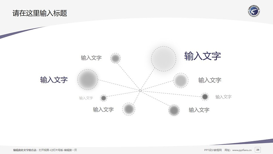 云南现代职业技术学院PPT模板下载_幻灯片预览图28