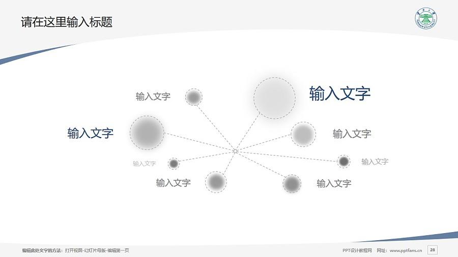 云南大学PPT模板下载_幻灯片预览图28