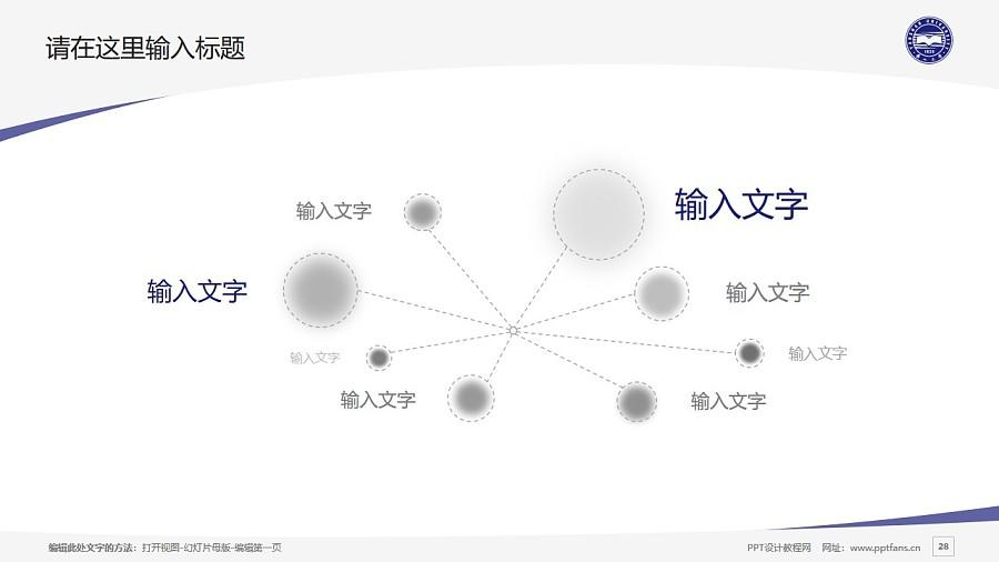 燕山大学PPT模板下载_幻灯片预览图28