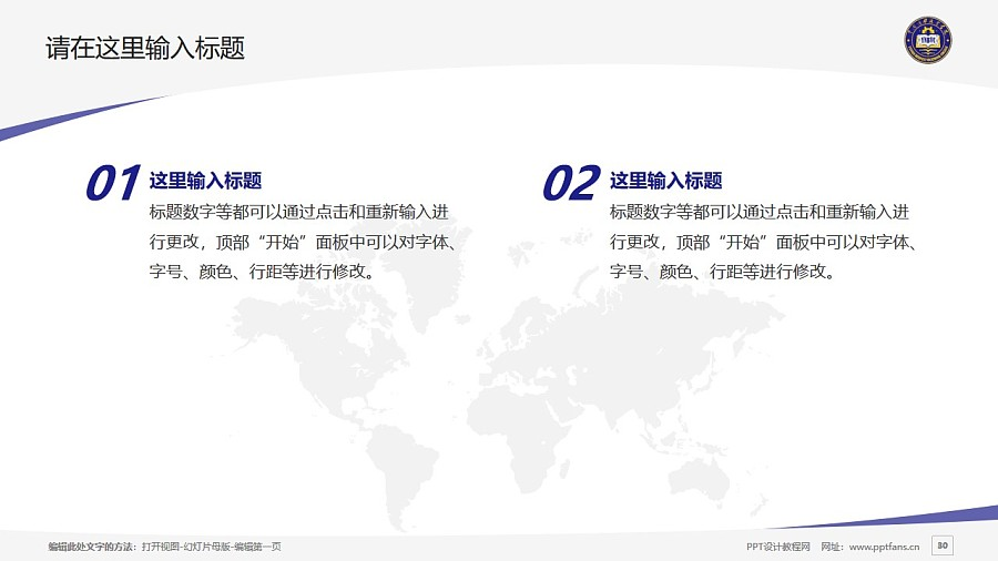 云南商務職業學院PPT模板下載_幻燈片預覽圖30