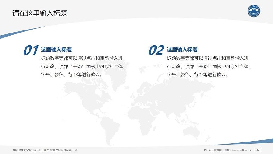 大理学院PPT模板下载_幻灯片预览图30