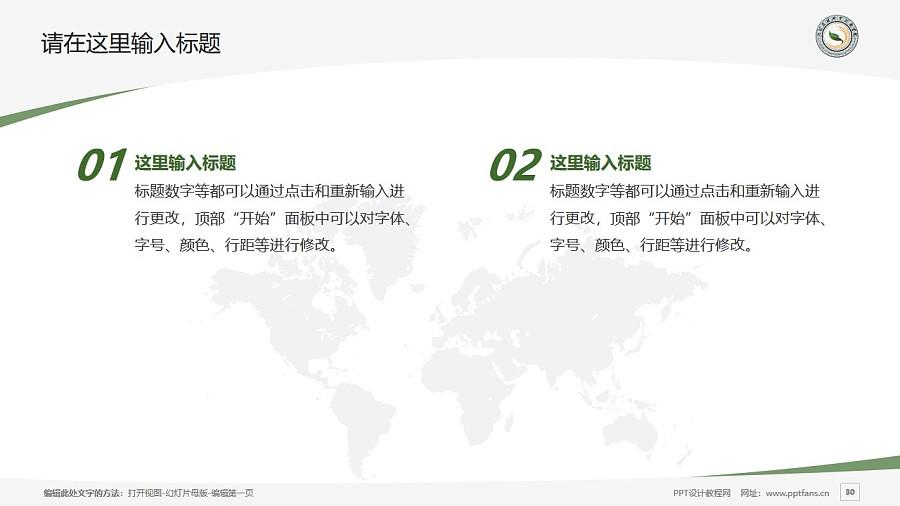 大理农林职业技术学院PPT模板下载_幻灯片预览图30