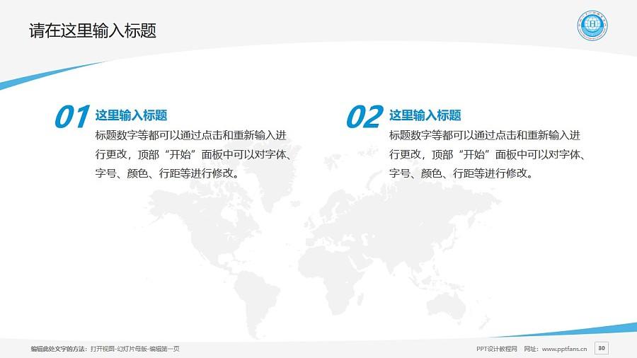 云南外事外语职业学院PPT模板下载_幻灯片预览图30