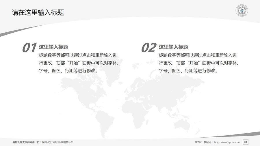 昆明卫生职业学院PPT模板下载_幻灯片预览图30