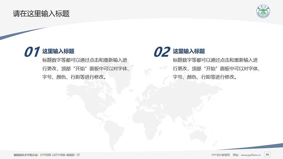 云南大学PPT模板下载_幻灯片预览图30