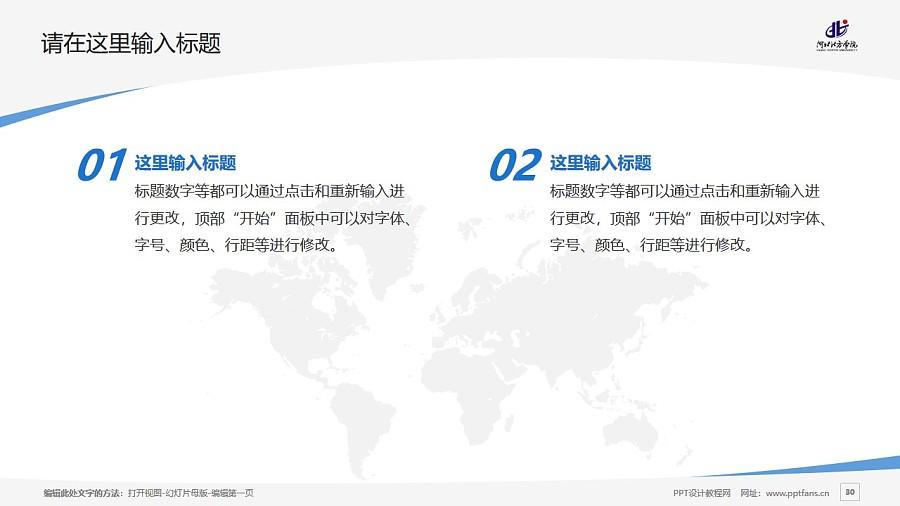 河北北方学院PPT模板下载_幻灯片预览图30