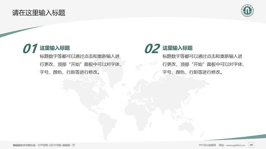 石家庄经济学院PPT模板下载_幻灯片预览图30