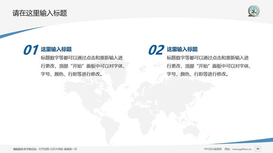 中国人民武装警察部队学院PPT模板下载_幻灯片预览图30