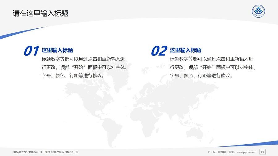 河北联合大学PPT模板下载_幻灯片预览图30