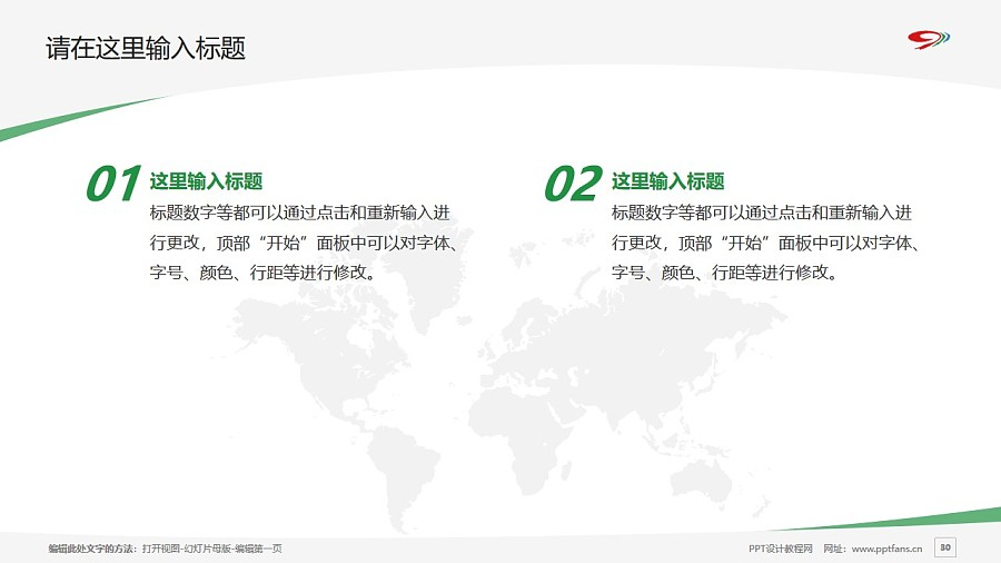 四川管理职业学院PPT模板下载_幻灯片预览图30