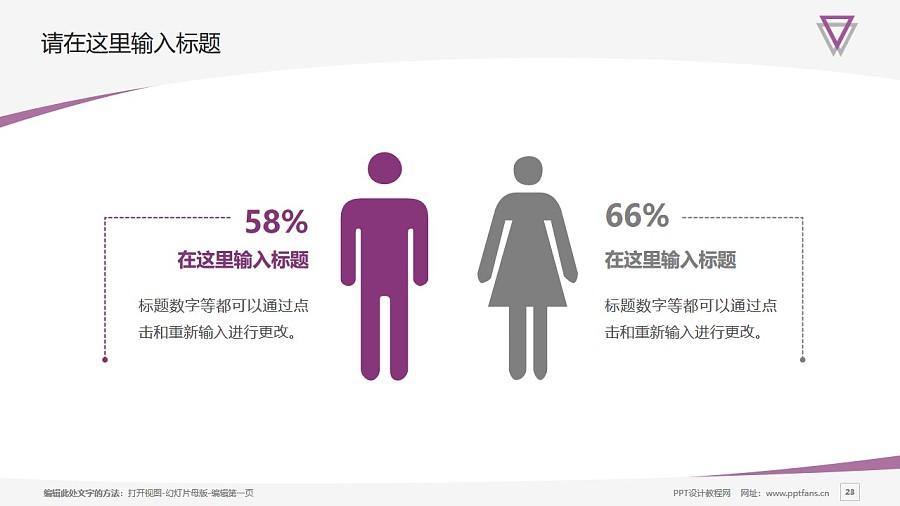 云南师范大学PPT模板下载_幻灯片预览图23
