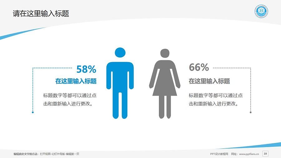 云南外事外语职业学院PPT模板下载_幻灯片预览图23