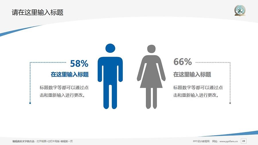 中国人民武装警察部队学院PPT模板下载_幻灯片预览图23