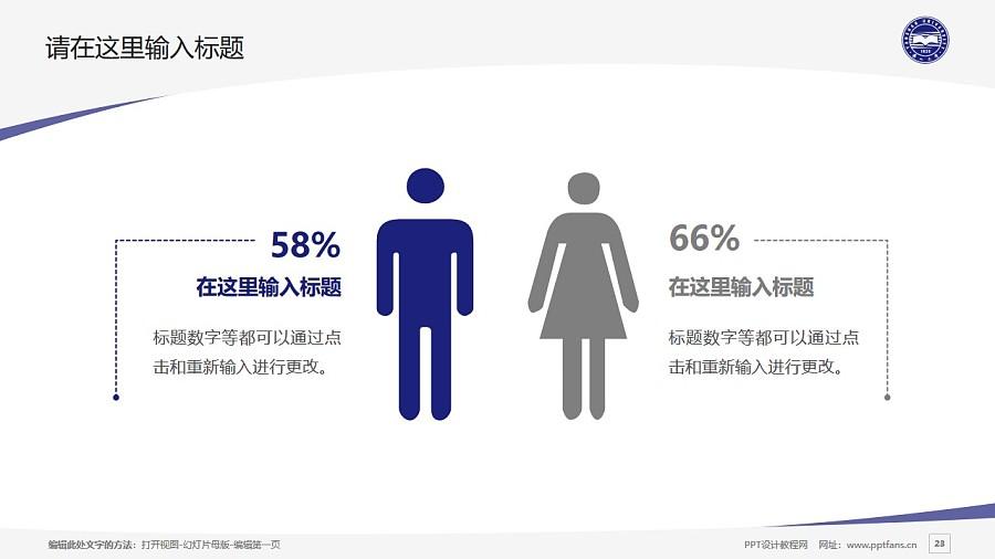 燕山大学PPT模板下载_幻灯片预览图23