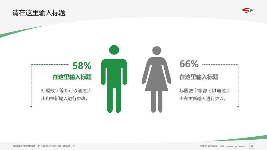 四川管理职业学院PPT模板下载_幻灯片预览图23