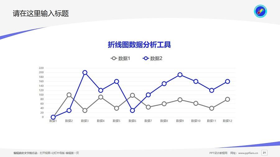 德宏师范高等专科学校PPT模板下载_幻灯片预览图21